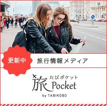 旅Pocket(旅ポケット)