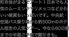 町自体がまるでアート!日本でも人気のムーミンやマリメッコなどかわいい雑貨もいっぱいです。中央駅・空港バス乗り場から約500mのホテル指定の人気ツアー。今なら60日前までの早期ご予約で割引きも。