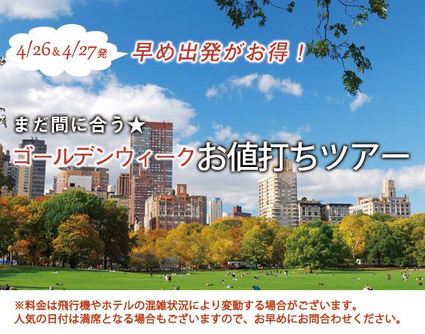 4/26&4/27発 早め出発がお得!まだ間に合う★ゴールデンウィークお値打ちツアー
