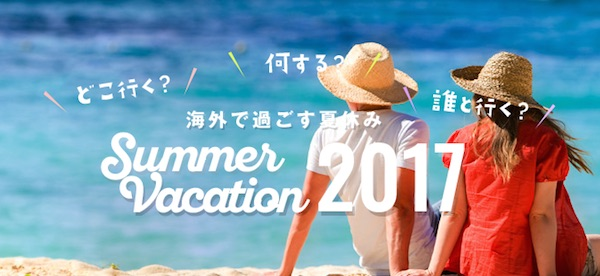 海外で過ごす夏休み