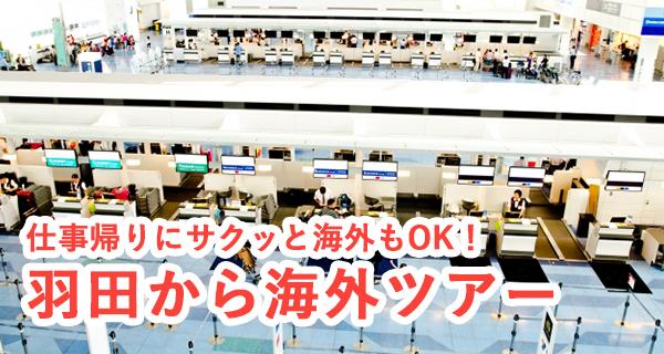 羽田から海外ツアー