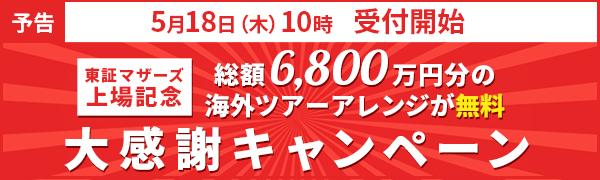 東証マザーズ上場キャンペーン