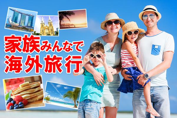 家族みんなで海外旅行