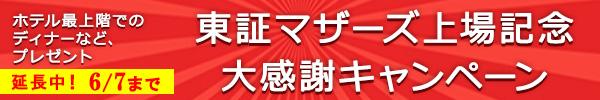 6/7まで延長!東証マザーズ上場記念大感謝キャンペーン