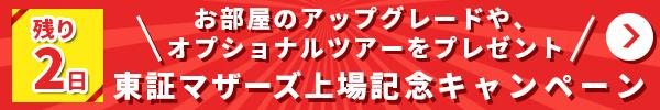 残り2日!東証マザーズ上場記念大感謝キャンペーン