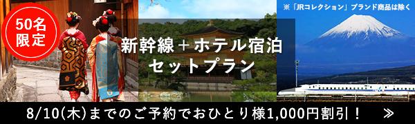 新幹線+ホテル宿泊プラン
