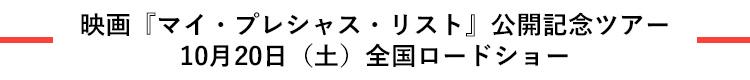 特集:映画『マイ・プレシャス・リスト』公開記念ツアー