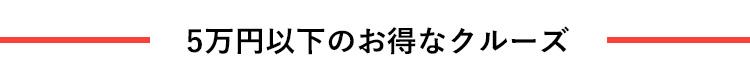 5万円以下のお得なクルーズ