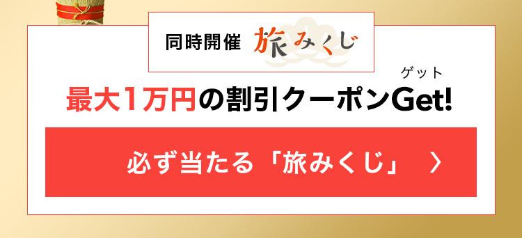 同時開催「旅みくじ」最大1万円の割引クーポンゲット!必ず当たる