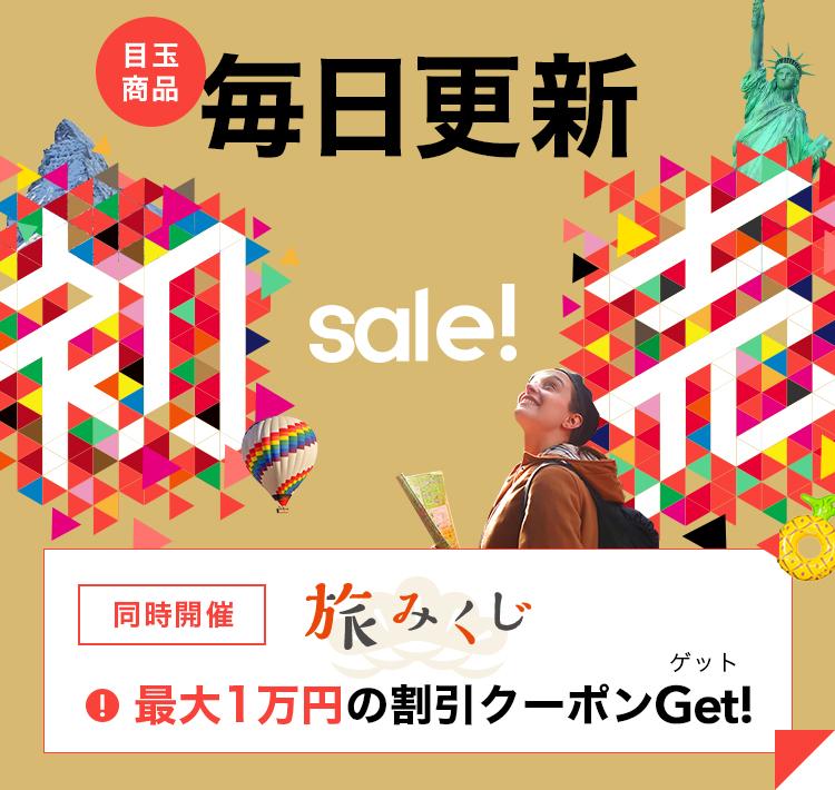 目玉商品毎日更新 初売セール!同時開催「旅みくじ」最大1万円の割引クーポンゲット!