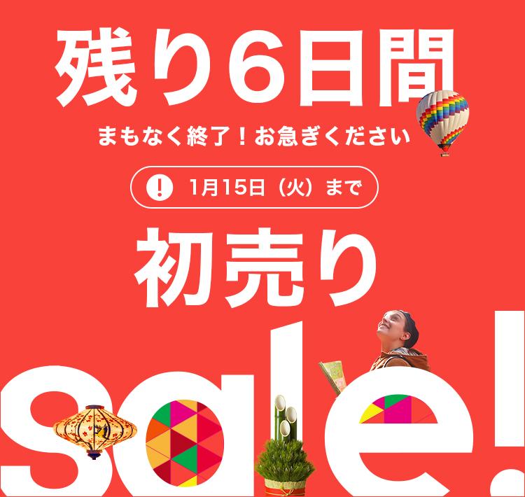 まもなく終了!お急ぎください。残り6日間2019年1月15日(火)まで…初売りセール