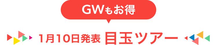 「GWもお得」1月10日発表 目玉ツアー