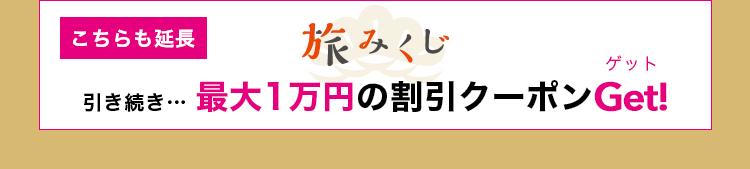 「こちらも延長」旅みくじ!引き続き最大1万円の割引クーポンゲット!