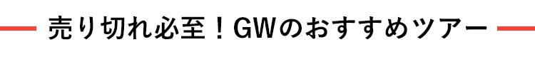 売り切れ必至!GWのおすすめツアー