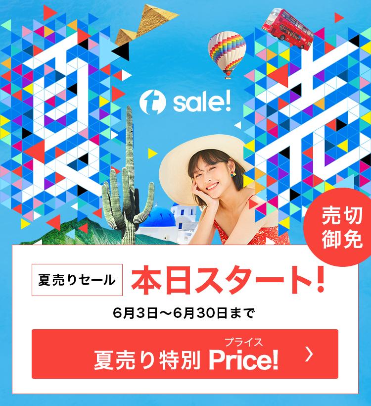 夏売りセール 本日スタート!