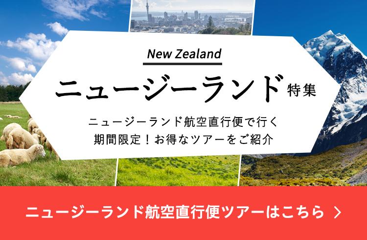 ニュージーランド特集
