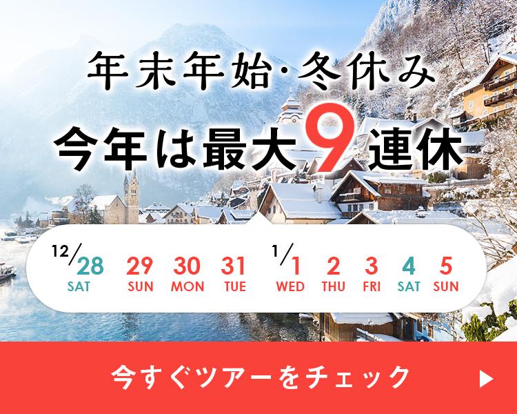 年末年始・冬休み「今年は最大9連休」