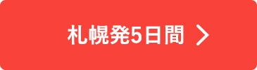 札幌発5日間