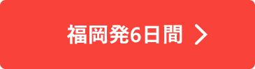 福岡発6日間
