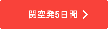 関空発5日間