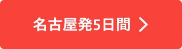 名古屋発5日間