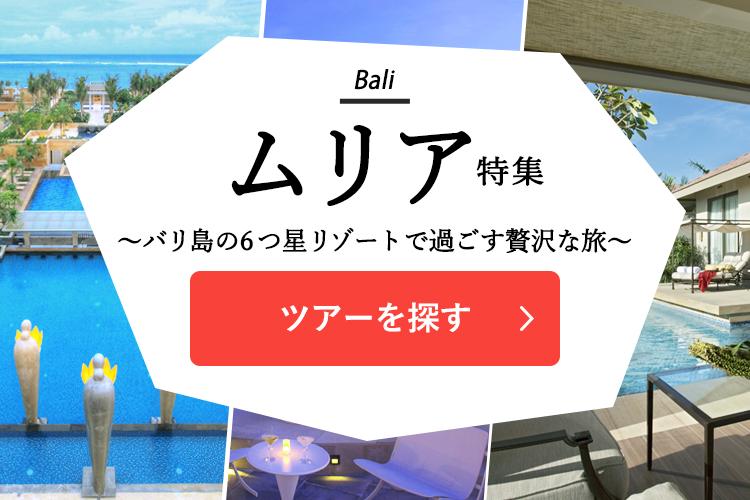 バリ島の6つ星リゾート「ムリア」特集
