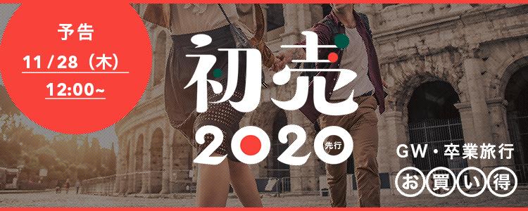 先行初売り2020