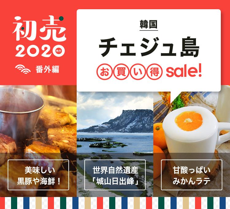韓国チェジュ島お買い得sale!