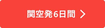 関空発6日間