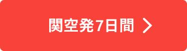 関空発7日間