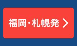 福岡・札幌発