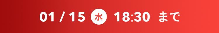 1/15(水)18:30まで