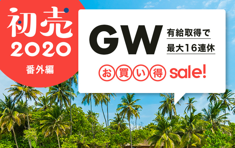 初売20020 GWお買い得sale!