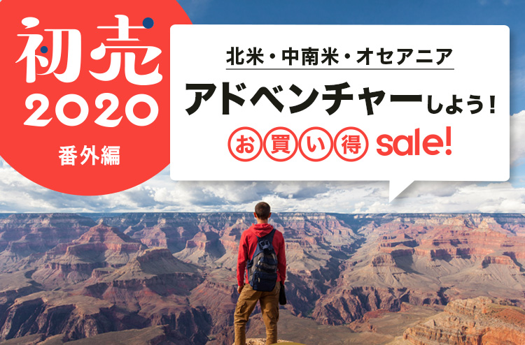 初売2020 北米・中南米・オセアニア お買い得sale!
