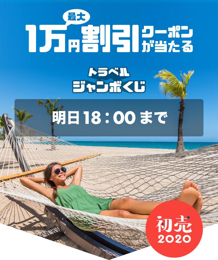 最大1万円割引クーポンが当たる トラベルジャンボくじ 明日18:00まで
