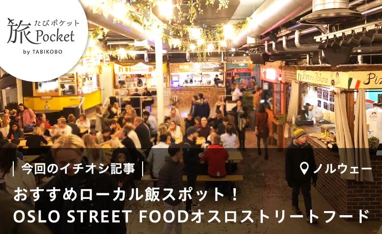 おすすめローカル飯スポット!OSLO STREET FOODオスロストリートフード