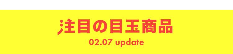 注目の目玉商品 02.07 update
