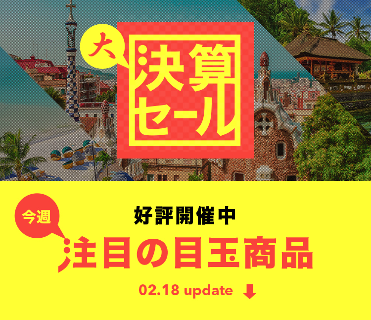 大決算セール 注目の目玉商品 02.18 update