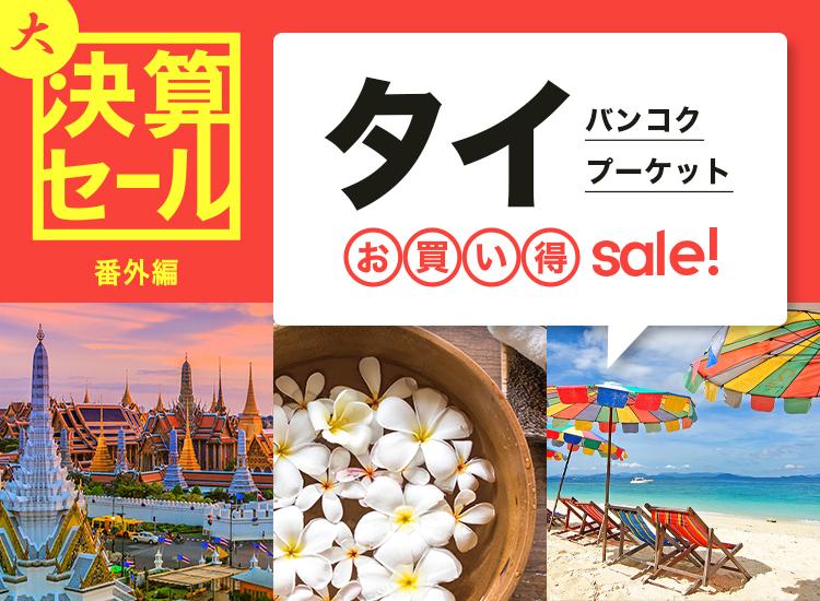 大決算セール番外編 タイ お買い得sale!