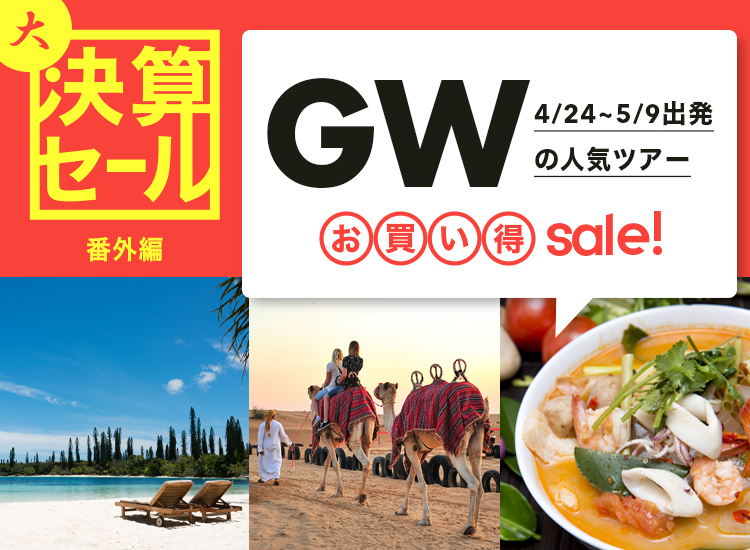 大決算セール番外編 GWお買い得sale!