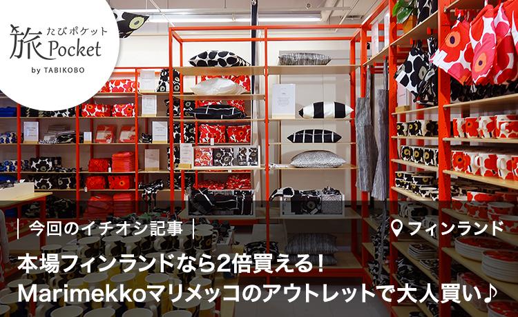 本場フィンランドなら2倍買える!Marimekkoマリメッコのアウトレットで大人買い♪