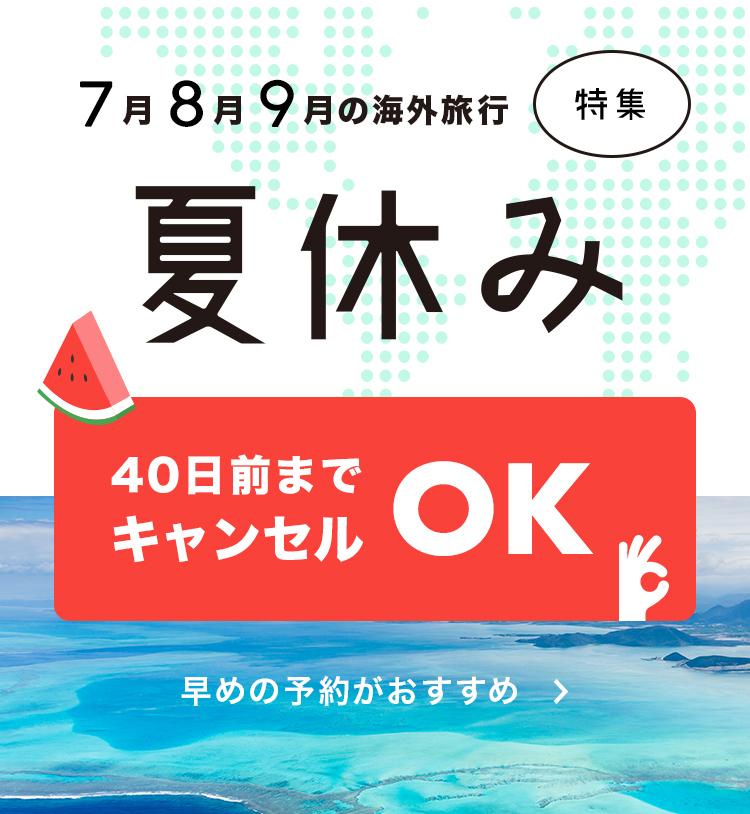 夏休み特集 40日前までキャンセルOK
