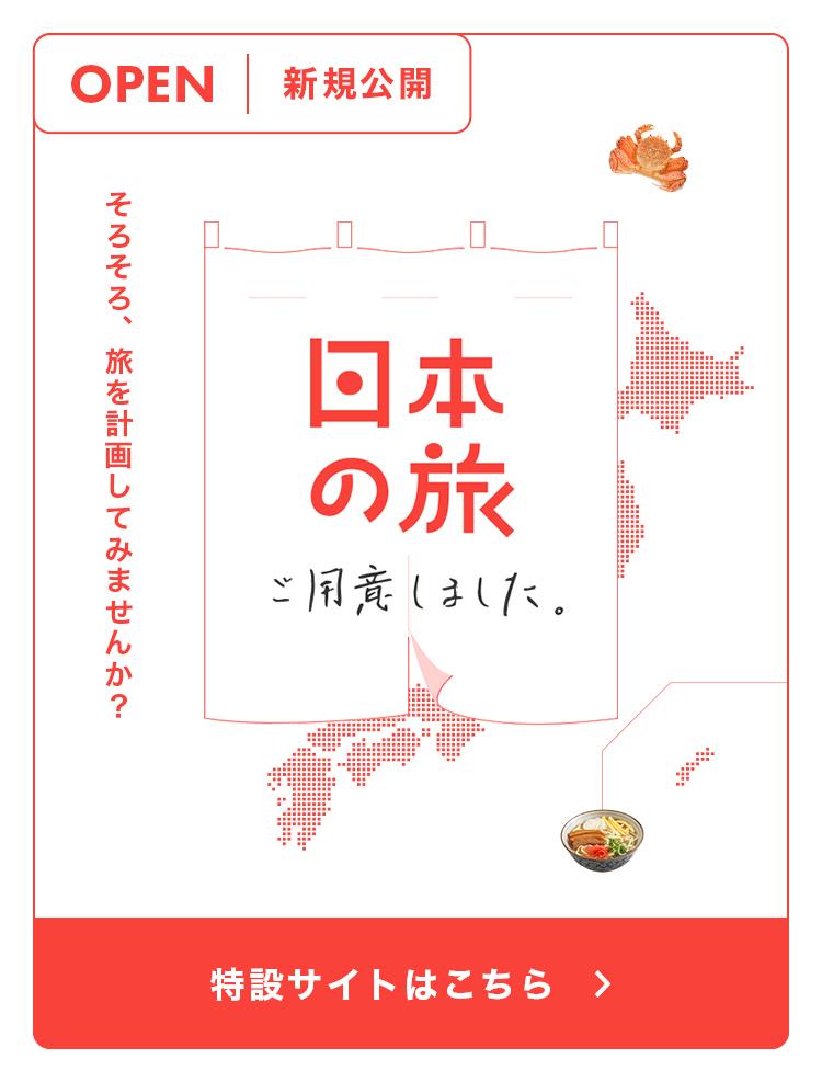 そろそろ、旅を計画してみませんか?日本の旅ご用意しました。
