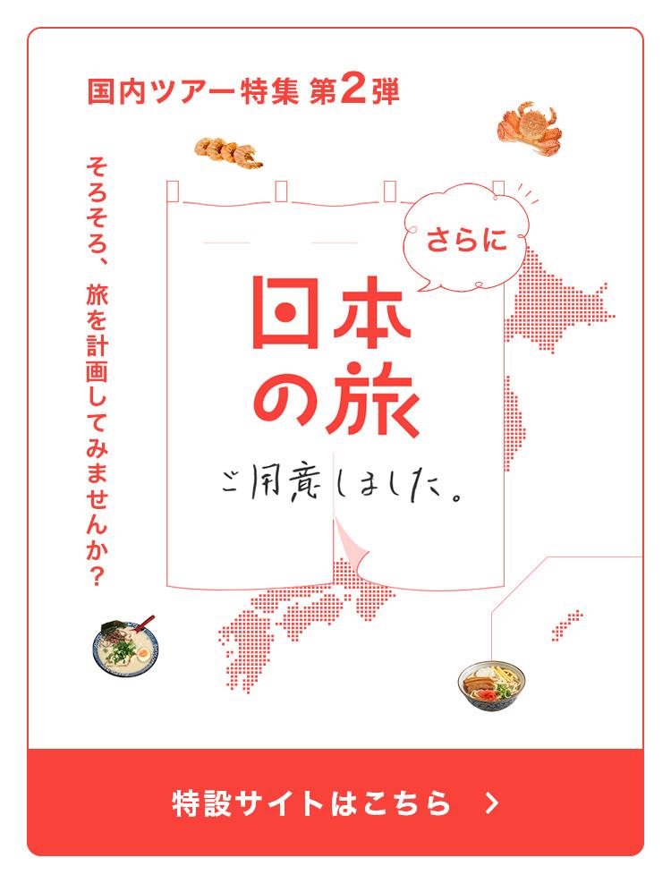 国内ツアー特集第2弾 そろそろ、旅を計画してみませんか?さらに日本の旅ご用意しました。