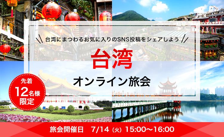 先着12名様限定 台湾にまつわるお気に入りのSNS投稿をシェアしよう 台湾オンライン旅会 旅会開催日7/14(火)15:00~16:00