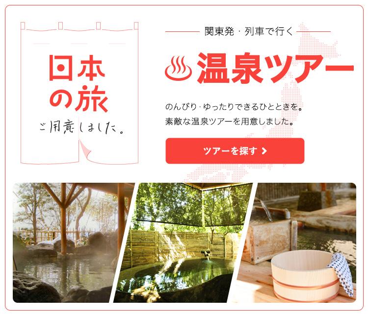 関東発・列車で行く温泉ツアー特集