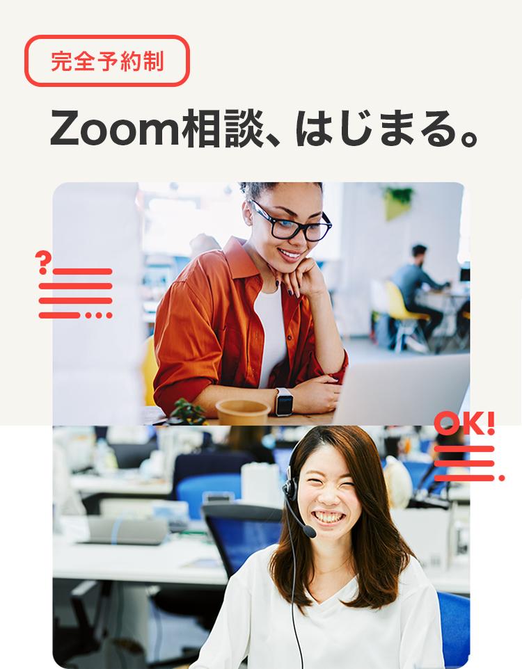 完全予約制 Zoom相談、はじまる。