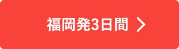 福岡発3日間