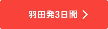 羽田発3日間