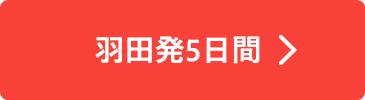 羽田発5日間